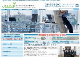 あすか社会保険労務士法人(いわき市)