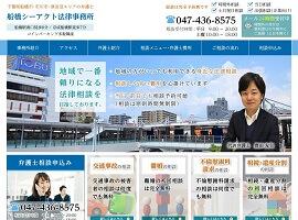 船橋シーアクト法律事務所|千葉県船橋市・市川市の弁護士に無料相談