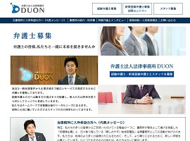 弁護士募集|弁護士法人法律事務所DUON 経験弁護士・新規登録弁護士・スタッフ