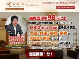 コルテ 美容室の開業・日本政策金融公庫融資・確定申告