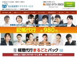 名古屋経理クラウドサービス