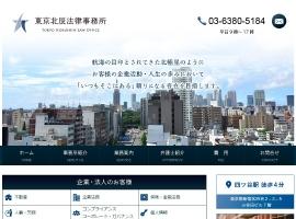 東京北辰法律事務所(新宿区)