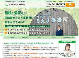 司法書士さえき事務所(町田市)