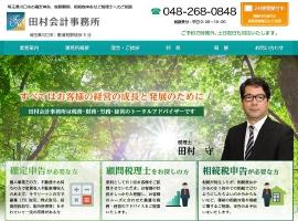 川口市の税理士 田村会計事務所
