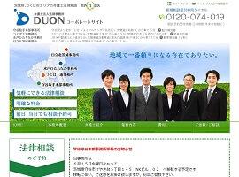 弁護士法人法律事務所DUON