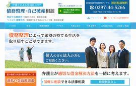 弁護士による茨城県エリア債務整理・自己破産相談