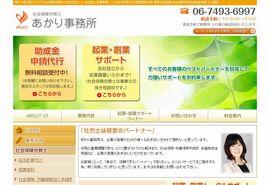 社会保険労務士 あかり事務所(尼崎市)