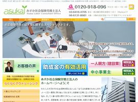 あすか社会保険労務士法人(東京、大阪、名古屋)