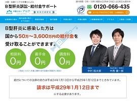 大阪・兵庫エリアの弁護士によるB型肝炎訴訟・給付金サポート