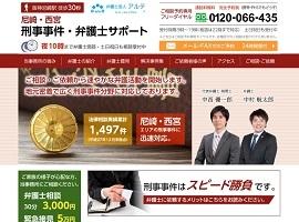 尼崎・西宮 刑事事件・弁護士サポート