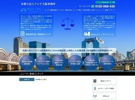 弁護士法人アルテ大阪事務所