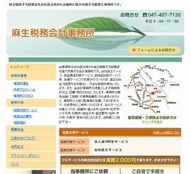 麻生税務会計事務所(船橋市)