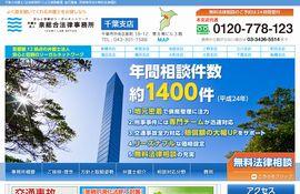 弁護士法人泉総合法律事務所 千葉支店(千葉市)