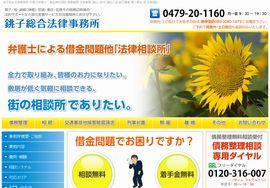 銚子総合法律事務所
