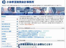 小林孝至税務会計事務所(世田谷区)