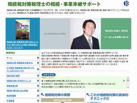 相続税対策税理士の相続・事業承継サポート(世田谷区)