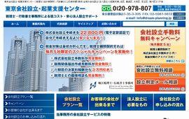 東京会社設立・起業支援センター(豊島区)