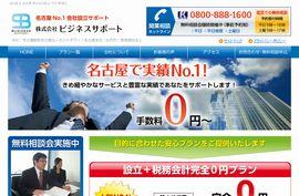 株式会社ビジネスサポート(名古屋市)