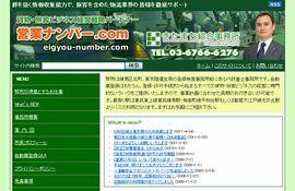 営業ナンバー.com(練馬区)