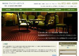 株式会社ファミリーオフィス(新宿区、大阪市)
