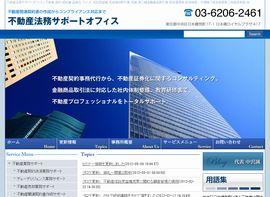 不動産法務サポートオフィス (千代田区)