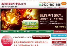 風俗営業許可申請ドットコム(大田区)