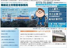 舞鶴足立労務管理事務所