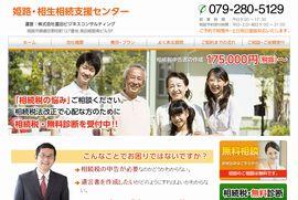 姫路・相生相続支援センター(姫路市)