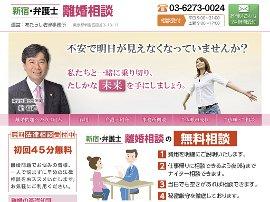 新宿・弁護士 離婚相談