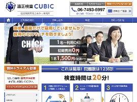 適正検査CUBIC - あかり社会保険労務士事務所(尼崎市)