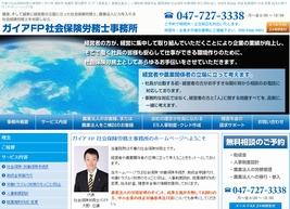 ガイアFP社会保険労務士事務所