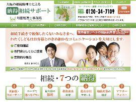 大阪の相続税理士による納得相続サポート