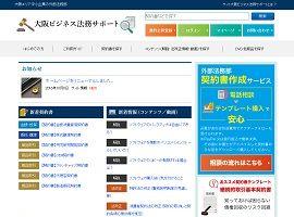 大阪ビジネス法務サポート