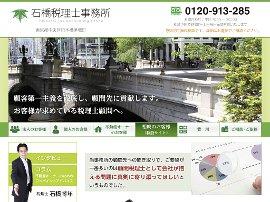 石橋税理士事務所(中央区)