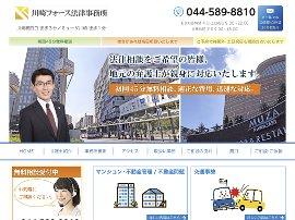 川崎フォース法律事務所