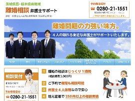 茨城県西・栃木県南地域 離婚相談弁護士サポート