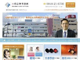 小島法律事務所(飯塚市)