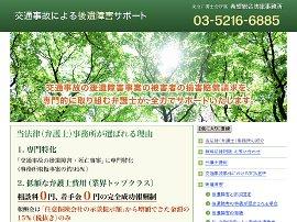 交通事故による後遺障害サポート (千代田区)