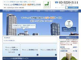 マンション管理組合の会計・税務申告.COM(千代田区)