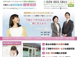 弁護士による茨城県央・県北離婚相談