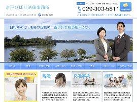 水戸ひばり法律事務所|水戸の弁護士