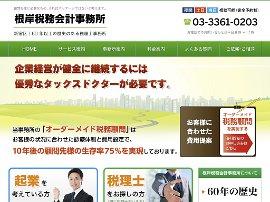 根岸税務会計事務所(新宿区)