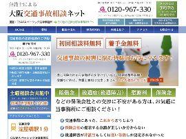 弁護士による大阪交通事故相談ネット