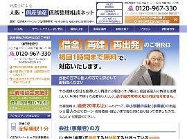 弁護士による大阪・倒産破産|債務整理相談ネット