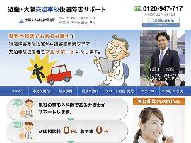 近畿・大阪交通事故後遺障害サポート