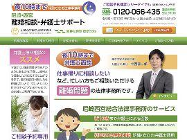 尼崎・西宮離婚相談・弁護士サポート