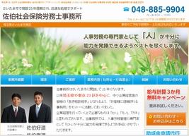 佐伯社会保険労務士事務所(さいたま市)