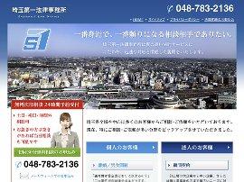 埼玉第一法律事務所