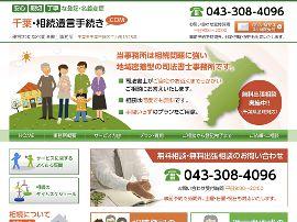 千葉・相続遺言手続き.COM