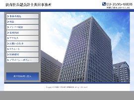 淡青社公認会計士共同事務所(千代田区)